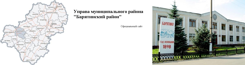 """Управа муниципального района """"Барятинский район"""""""