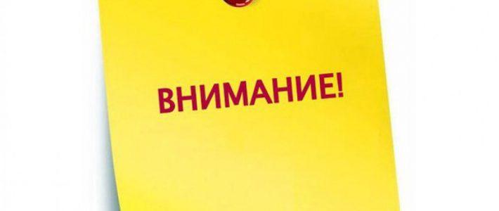 Ежегодный общероссийский день приёма граждан переносится