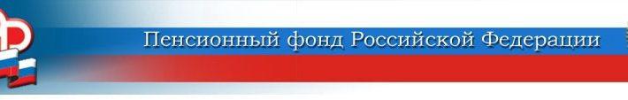 Справку, подтверждающую право на получение социальных услуг (НСУ) можно получить через личный кабинет гражданина на сайте ПФР