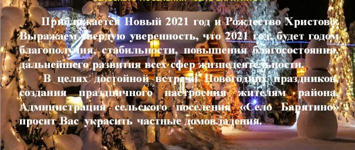 Встретим Новый год!