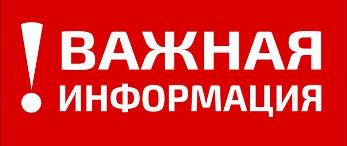 ПАО «Калужская сбытовая компания» информирует